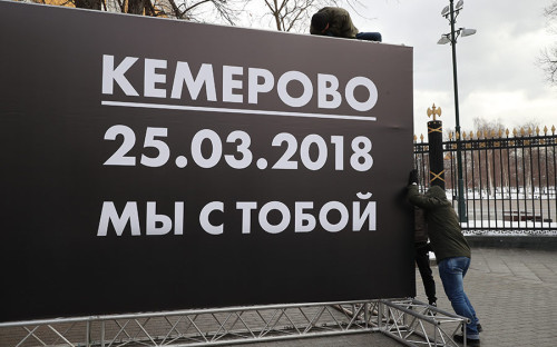 Акция на Манежной площади была организована столичными властями, она началась в 17:00. У входа в Александровский сад был установлен баннер с надписью: «Кемерово. 25.03.2018. Мы с тобой».