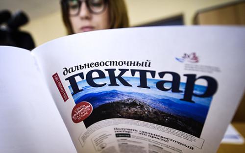 <p>Брошюра в&nbsp;кабинете консультации по&nbsp;вопросу подачи заявлений на&nbsp;&laquo;дальневосточный гектар&raquo; в&nbsp;Департаменте имущественных и&nbsp;земельных отношений Приморского края</p>  <p></p>