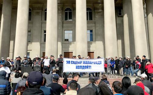 Акция в поддержку кандидата в премьер-министры Киргизии Садыра Жапарова у дома правительства Киргизии