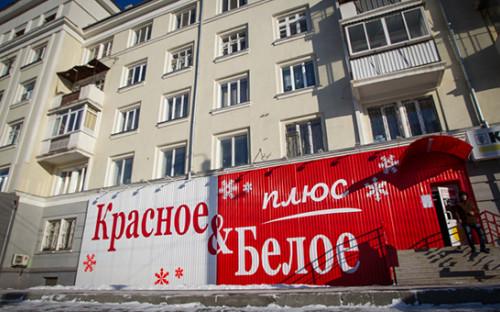 Магазин сети «Красное & Белое» в Челябинске