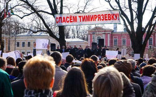 На митинг против застройки земель Тимирязевской академии пришли, по разным данным, сотни человек