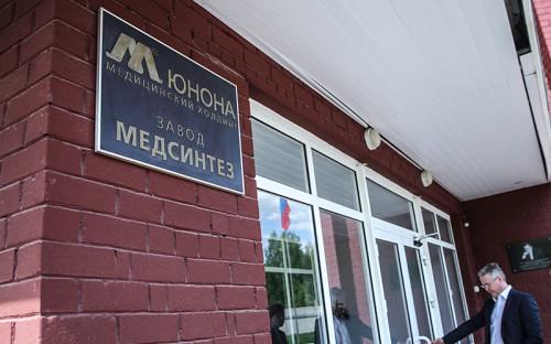 <p>Строительство &laquo;Медсинтеза&raquo; в&nbsp;закрытом городе Новоуральске началось в&nbsp;2001 году. Первую партию инфузионных растворов, с&nbsp;которых начался фармацевтический бизнес Александра Петрова и&nbsp;его команды, выпустили в&nbsp;2003 году. Тогда&nbsp;же&nbsp;началось и&nbsp;строительство цеха по&nbsp;производству инсулина. Сейчас предприятие заканчивает проект по&nbsp;производству собственной субстанции для&nbsp;инсулиновых препаратов, которое расположится в&nbsp;новом здании завода</p>
