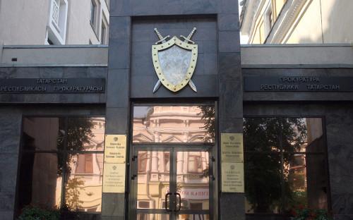 Здание прокуратуры Республики Татарстан в городе Казани