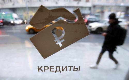 Социологи выявили переставших брать в долг россиян