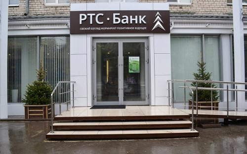 Фото:rtsbank.ru