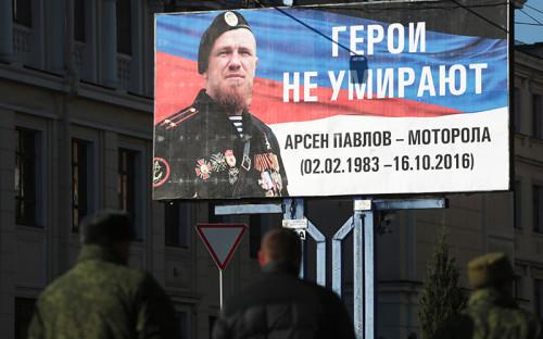 Плакат впамять обАрсене Павлове наодной изулиц Донецка