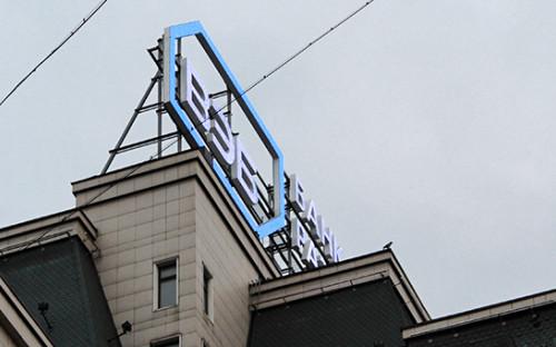 <p>Логотип Внешэкономбанка</p>  <p></p>