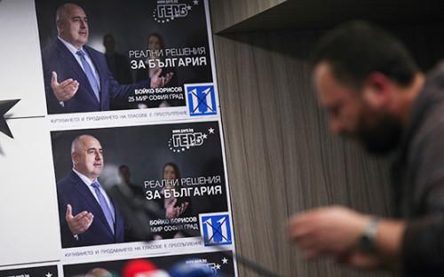 <p>Предвыборные плакаты партии ГЕРБ</p> 