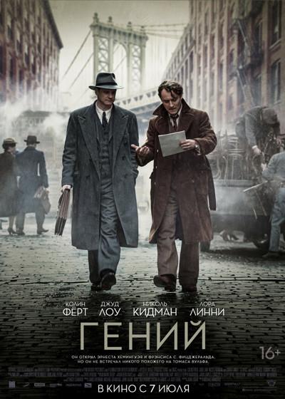 Постер к фильму «Гений»