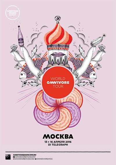 Официальный постер фестиваля