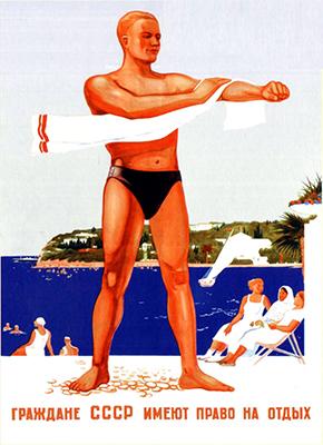 Виктор Говорков. «Граждане СССР имеют право на отдых»,плакат