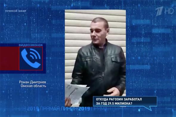 Фото: скриншот с видео «Первого канала»