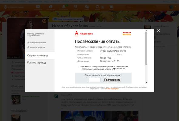 Фото:Скриншот с сайта ok.ru
