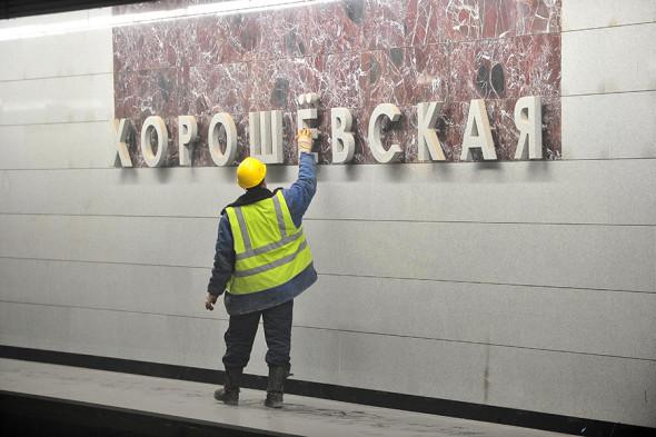 Станция «Хорошёвская»