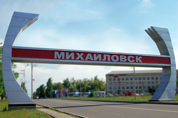 Фото:mihailovsk-city.ru