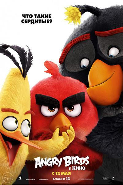 Постер мультфильма «Angry Birds в кино»