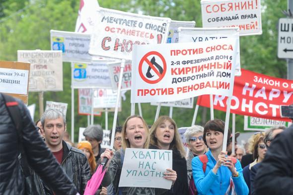 Митинг против реновации на юго-западе Москвы. Фоторепортаж