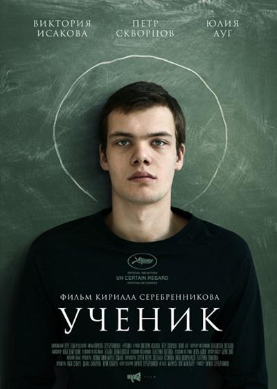 Постер к фильму «М(У)ченик»