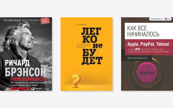 Фото:«Альпина Паблишер», «Манн, Иванов и Фербер», «Эксмо»