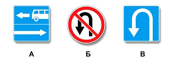 Здесь вы точно запутаетесь: какой знак запрещает левый поворот?