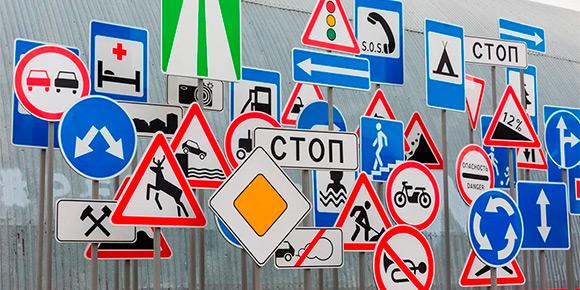 Итак, начнем с простого. С 1 марта на российских дорогах начали устанавливать новый знак. Назовете его?