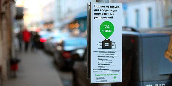 Этой весной знаков «Парковка только для резидентов» в Москве стало значительно больше. Так что приезжающие из других районов водители имеют все шансы нарваться на штраф. На какой?