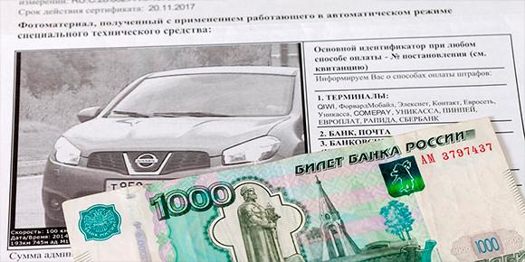 Какой штраф сегодня должен заплатить автомобилист, превысивший скорость на величину более 20 км в час?