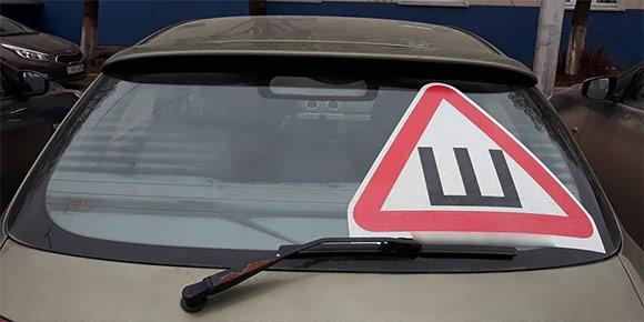 В прошлом году в магазинах возник дефицит наклеек «Шипы». Осенью чиновники МВД неоднократно заявляли о том, что знак устарел и требует отмены. В новый сезон автомобилисты вошли по старым правилам, а что сейчас? Нужно клеить или нет?