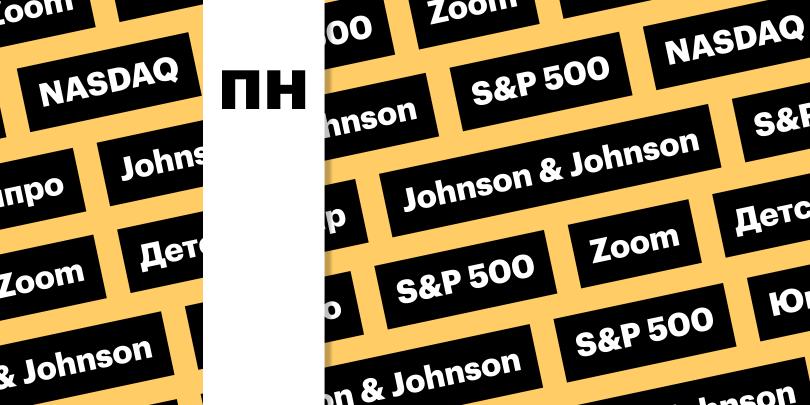 Индексы США, Zoom, Johnson & Johnson: важное для инвестора сегодня