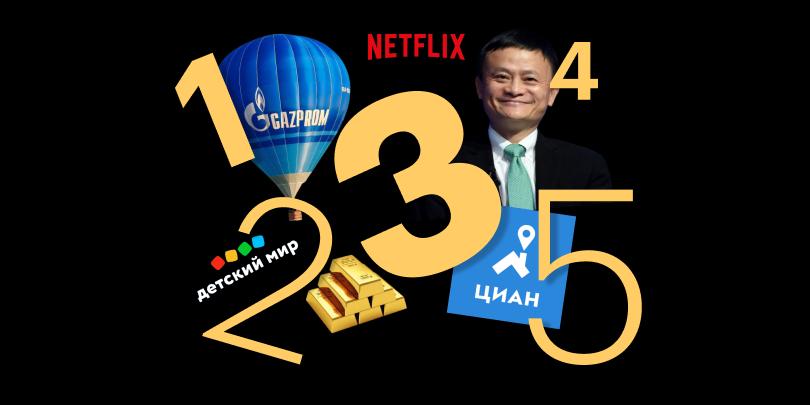 События недели на рынке: возвращение Джека Ма, рекорд Netflix и IPO ЦИАН