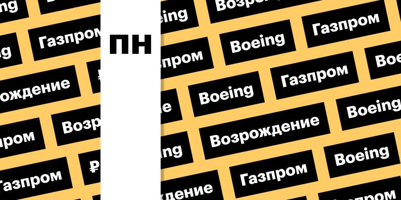 «Газпром», Boeing, банк «Возрождение»: важное для инвестора сегодня