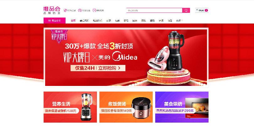 Домашняя страница интернет-магазина Vipshop