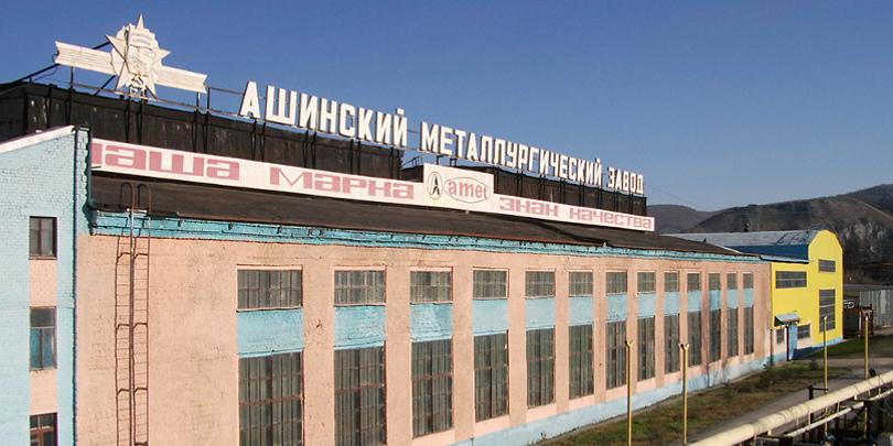 Фото:«Ашинский металлургический завод»