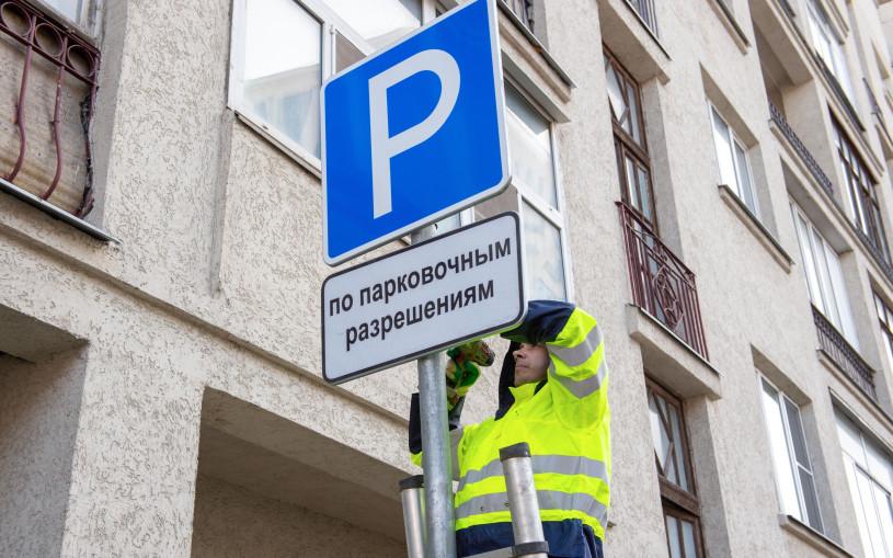 В Москве организуют парковку только для местных. Список районов