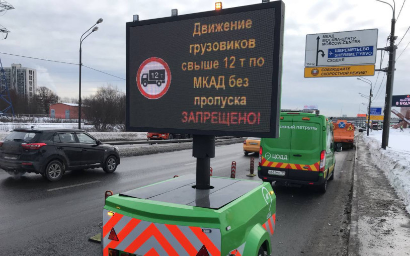 Власти рассказали, как отправляют грузовики в обход Москвы