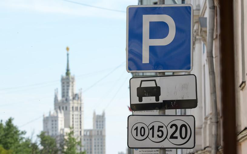 Мосгордума отказалась уменьшить штраф за неоплату парковки