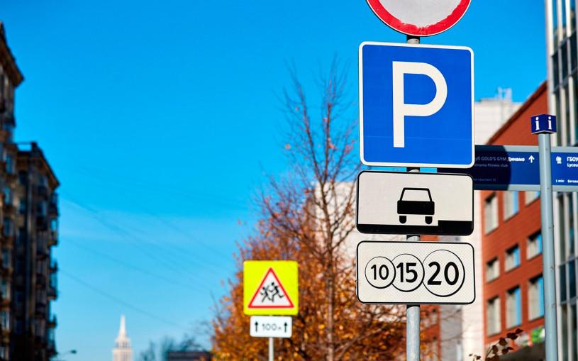 Москвичи стали реже пользоваться платной парковкой