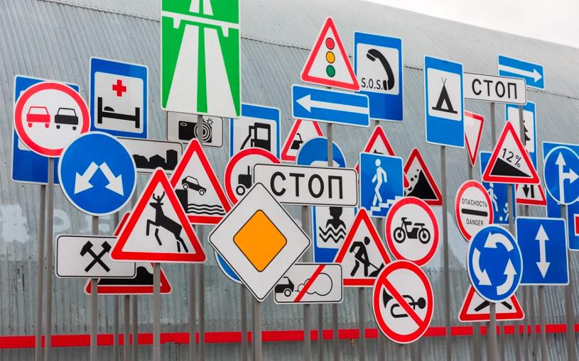 Для водителей введут три новых дорожных знака. Как выглядят и что значат