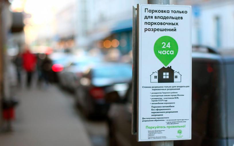 Власти назвали способы получения права на бесплатную парковку в Москве