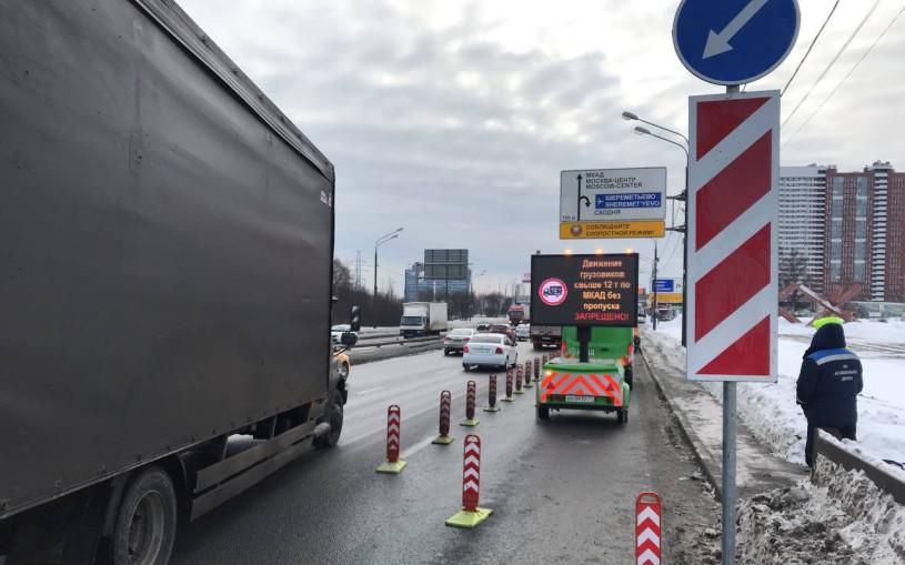 Власти Москвы продлили запрет на въезд в город грузовиков