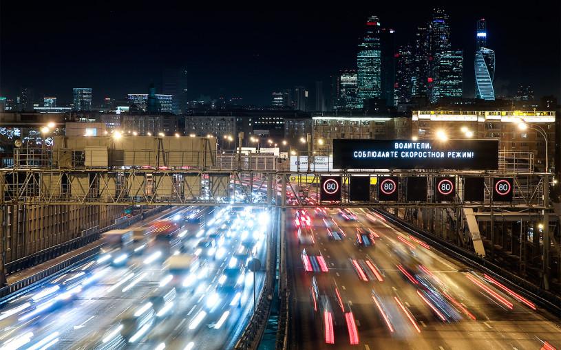 Москва изменит скоростной режим. Власти рассказали о новых планах