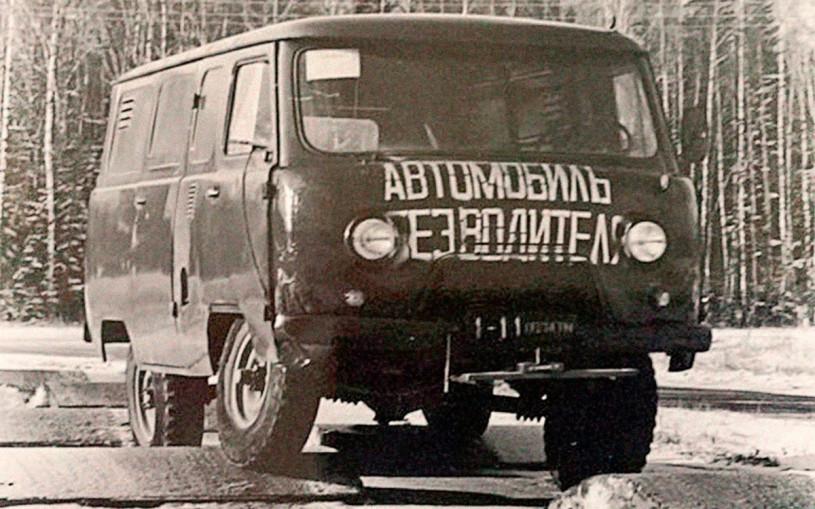 УАЗ показал «беспилотную» «Буханку» из прошлого. Фото
