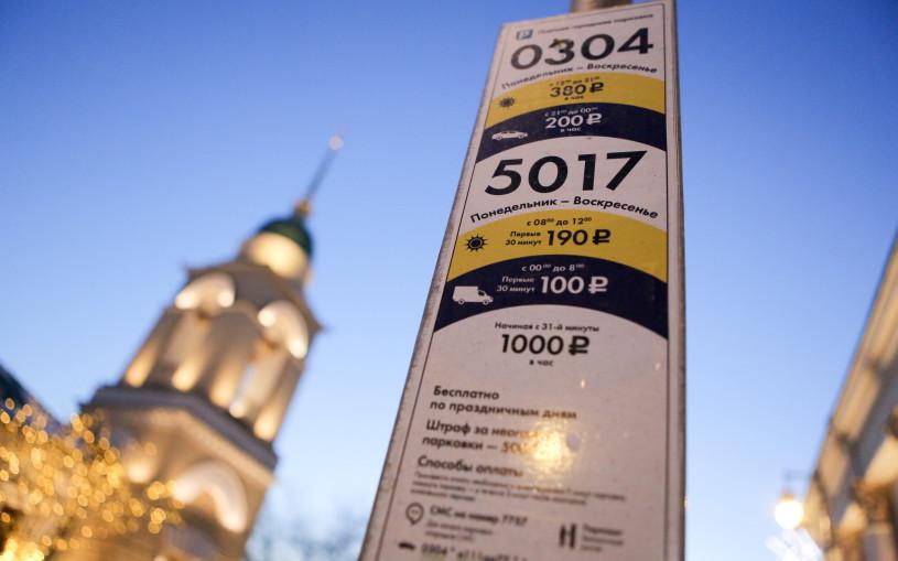 В 2021 году платные парковки Москвы будут бесплатными 72 дня. Подробности