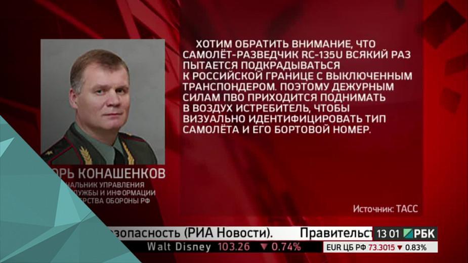 Минобороны России представило свою версию инцидента над Балтикой Минобороны России представило свою версию инцидента над Балтикой, когда российский Су-27 сблизился с американским самолётом-разведчиком.