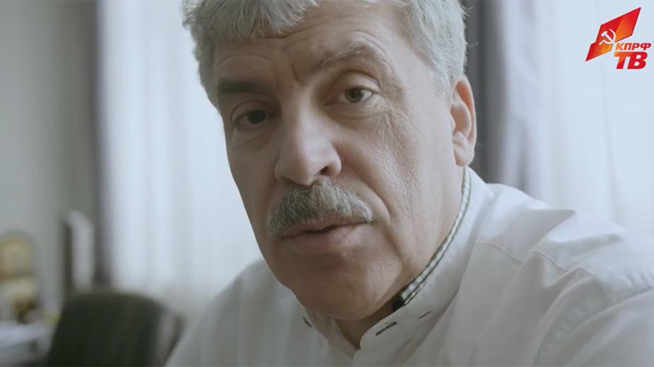 Видео: КПРФ ТВ / YouTube