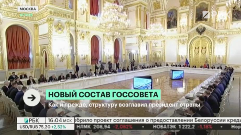 Путин определился с составом Госсовета