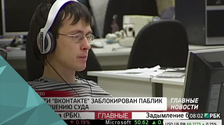 """Группу MDK заблокировали во """"ВКонтакте"""" Один из самых популярных пабликов """"Вконтакте"""" - МДК - заблокировали. Группа закрыта по решению Смольнинского районного суда Петербурга, который вынес вердикт еще в октябре."""