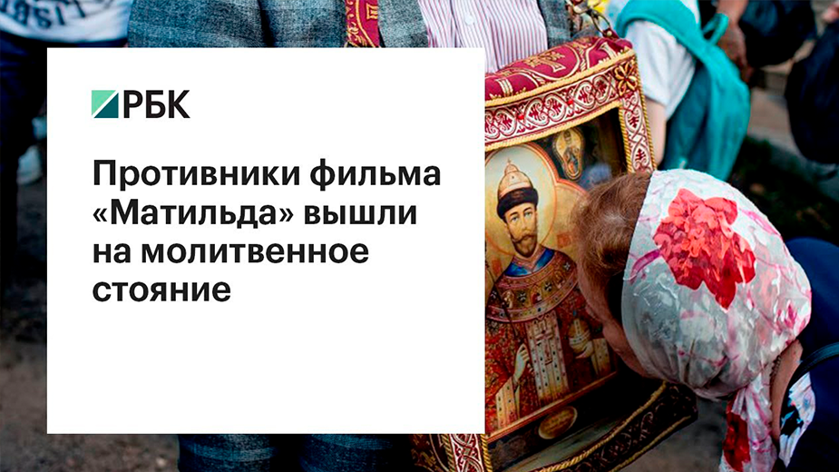 «За царя»: противники фильма «Матильда» провели молитвенное стояние