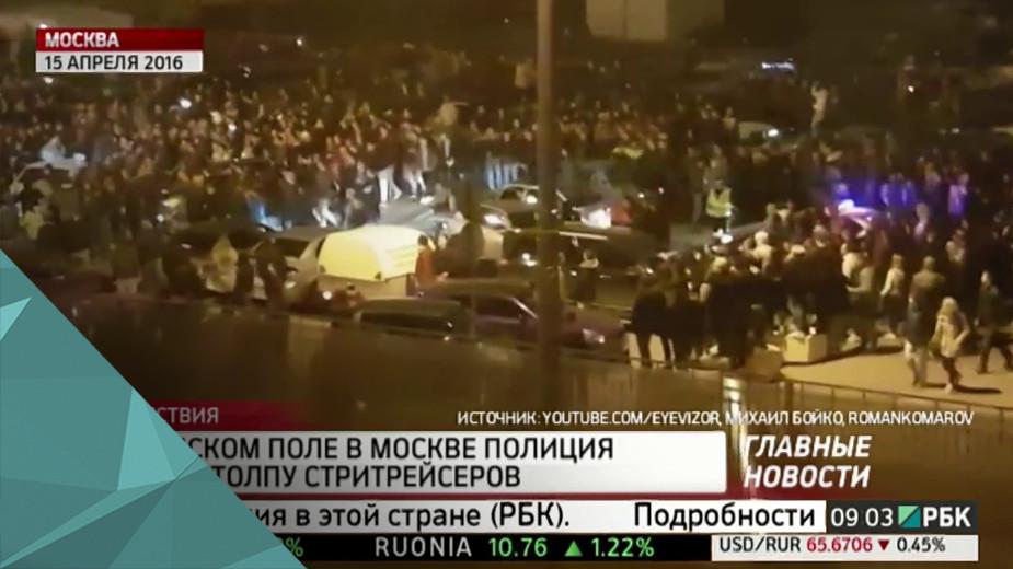 На Ходынском поле в Москве полиция разогнала толпу стритрейсеров Стритрейсеры столкнулись с полицией на Ходынском поле в Москве. Минувшей ночью на соревнования туда съехались до 400 машин.  В интернете появились видео с места происшествия. Судя по кадрам, в беспорядках участвовали десятки человек. Сообщается, что полицию вызвали местные жители, они пожаловались на шум. Гонщики встретили полицейских криками, водили хороводы вокруг их машин и жгли фаеры. Были сообщения, что полицейские применили водомёты. Однако позже это опровергли. За водомет, вероятно, приняли пожарную машину. По сообщениям полиции, стритрейсеры сами свернули мероприятие и уехали.