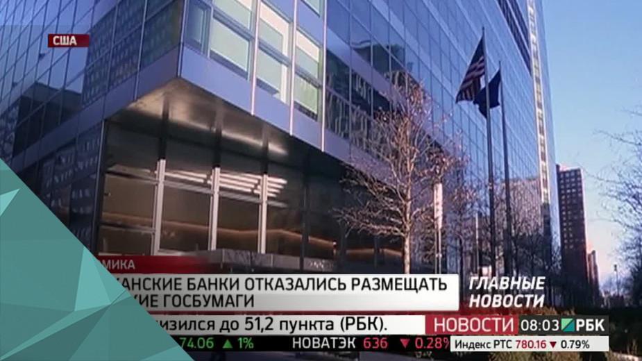 Американские банки отказались размещать российские госбумаги